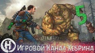 Прохождение Fallout 2 - Часть 5 (Крысиный король коварен)