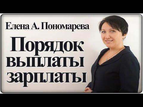 Порядок выплаты зарплаты - Елена А. Пономарева