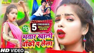 Bhatar Khali Chauki Pa Lela - Saroj Sawariya - Bhojpuri Video Song 2019 - Love Music