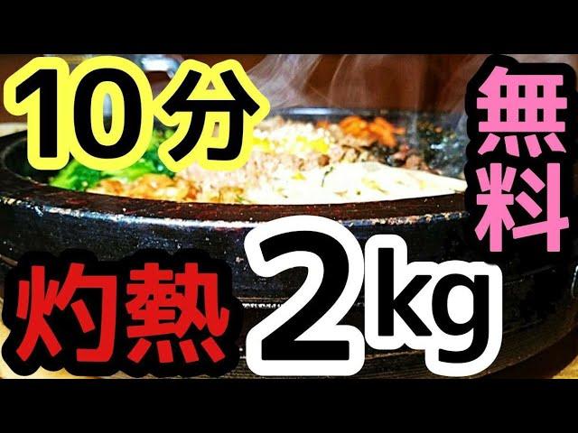 【大食い】超ドSチャレンジに本気で挑むっ!!【完食無料】