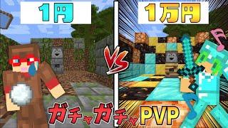 【マイクラ】1円vs1万円!ガチャガチャから出たアイテムでPVPガチバトル!