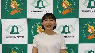 岡山医療福祉専門学校.