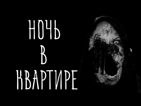 Страшные Истории - Ночь в квартире