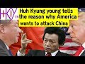 Download HKYTV★Huh Kyung young tells the reason why America wants to attack China(Trump, Xi Jinping)(미중 무역전쟁)