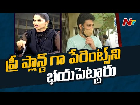 Special Discussion with Actor Shiva Balaji & Madhumitha On Private Schools Irregularities | NTV