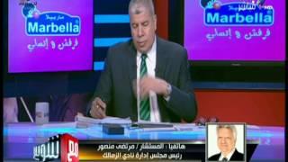 مرتضي منصور: اتحدي اي حد يجبلي مكان في الزمالك كان عليه اسم حازم امام