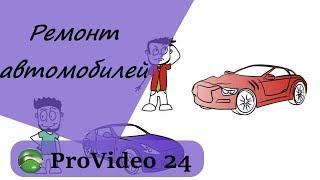 Дудл-видео ремонт автомобилей