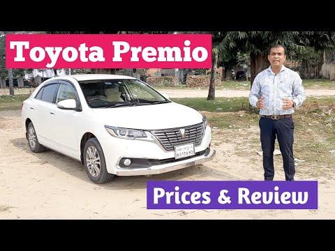 Toyota Premio G Superior EX Pkg Model 2017 Price & Review | Watch Now | Used Car | November 2019 |