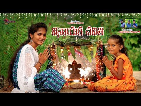 Vinayaka chavithi//junnu videos//5star Laxmi//vinayaka chandha//