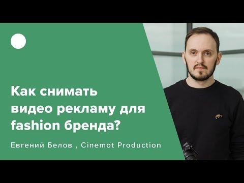 Как снимать видео рекламу для fashion бренда?