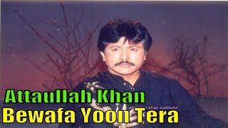 Attaullah Khan EsaKhelvi | Bewafa Yoon Tera | Full HD Song