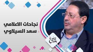 الكاتب الصحفي رجا طلب - نجاحات الاعلامي سعد السيلاوي