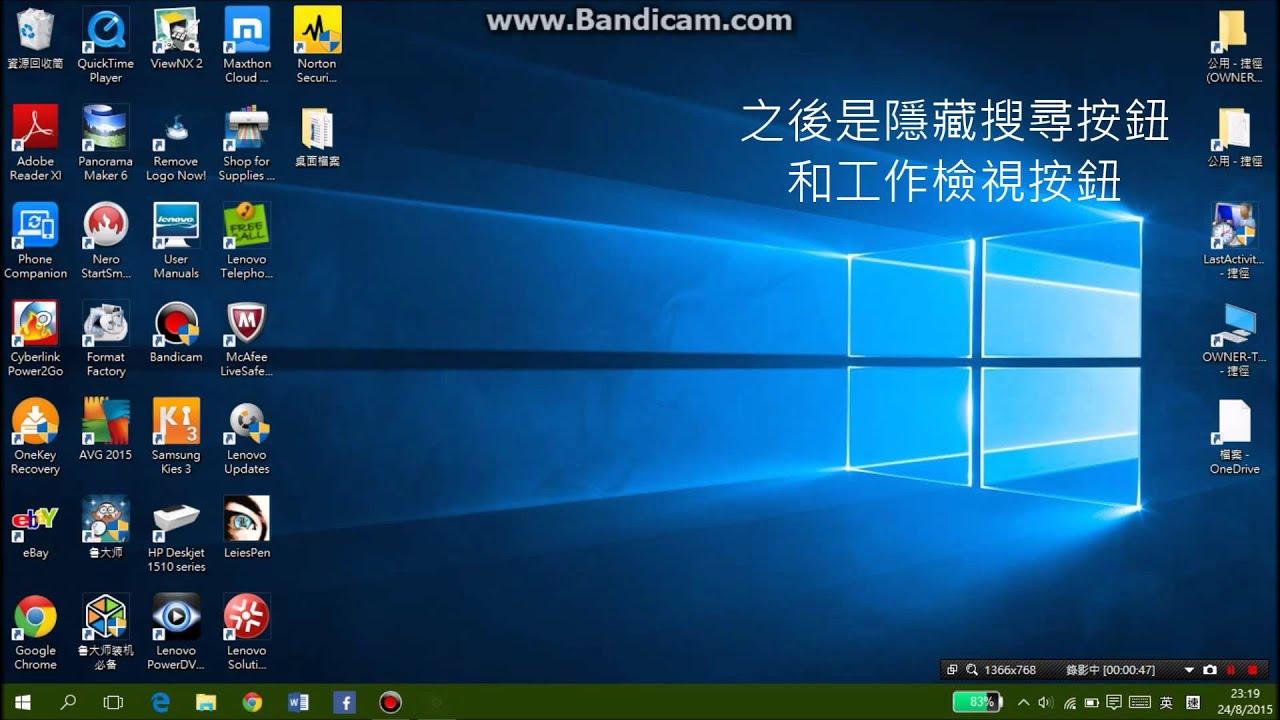 windows 10如何設定工作列顏色&如何隱藏搜尋和工作檢示按鈕 #825 - YouTube
