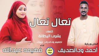 جديد فهيمة عبدالله - تعال تعال   NEW2021   اغاني سودانية 2021