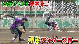 アニキの友達シリーズ後編!vs元プロ塚本さんと対決…予想外すぎる結果に...