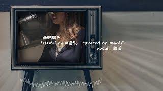 結菜さんとの第二弾も南野陽子さんの「はいからさんが通る」をカバーしました。今回もvocalは結菜(ゆうな)さんです。 バンド形式風にギター...