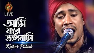 Ami Jare Valobashi Studio Live Folk Box By Kishor Palash On SA TV