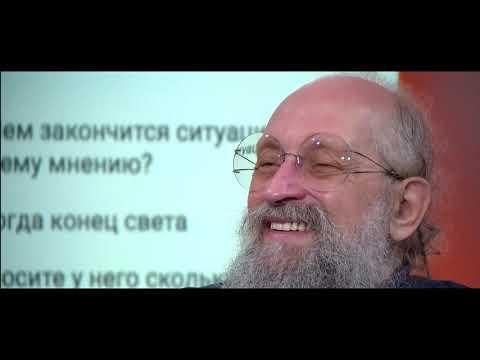 Анатолий Вассерман: Распад