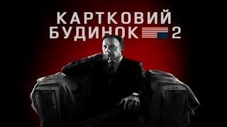 """Премьера """"Карточного домика 2"""" на """"Интере"""""""