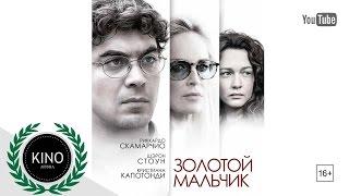 Золотой мальчик (2014) Трейлер (итал.)
