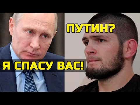 Срочно! Путин спасает отца Хабиба! Путин организовал помощь Абдулманапу Нурмагомедову