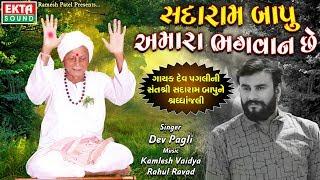 Sadaram Bapu Amara Bhagwan Chhe || Dev Pagli || Ekta Sound