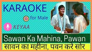 Sawan Ka Mahina | Karaoke for Male | Female voice : Keyaa | Scrolling lyrics हिंदी & English