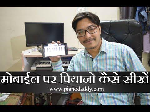 Learn Piano On Mobile | मोबाईल पर पियानो सीखें ~ Piano Daddy