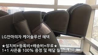 [총판센터] LG안마의자 '무중력 상태'…