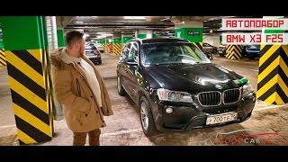 видео Чип тюнинг BMW X3 F25