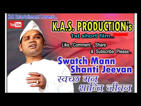 Hindi Short film... Swatch Mann, Shanti Jeevan.. Directed by - D. Santosh