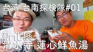 【ちょっとディープな台湾 台南探検隊01】 新化區の清水寺と蓮心鮮魚湯【#089】