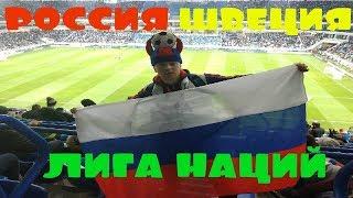 Лига Наций.Россия-Швеция 0-0.Стадион Калининград