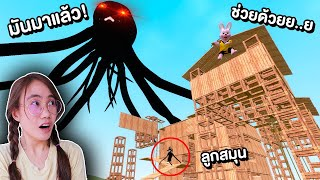 Sky Screamer vs บ้าน | Mind&Nat