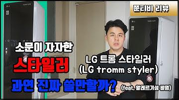 스타일러 사용기 LG tromm styler 트롬 스타일러 리뷰