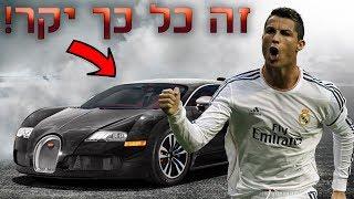 המכוניות הכי יקרות של שחקני כדורגל (מטורף)