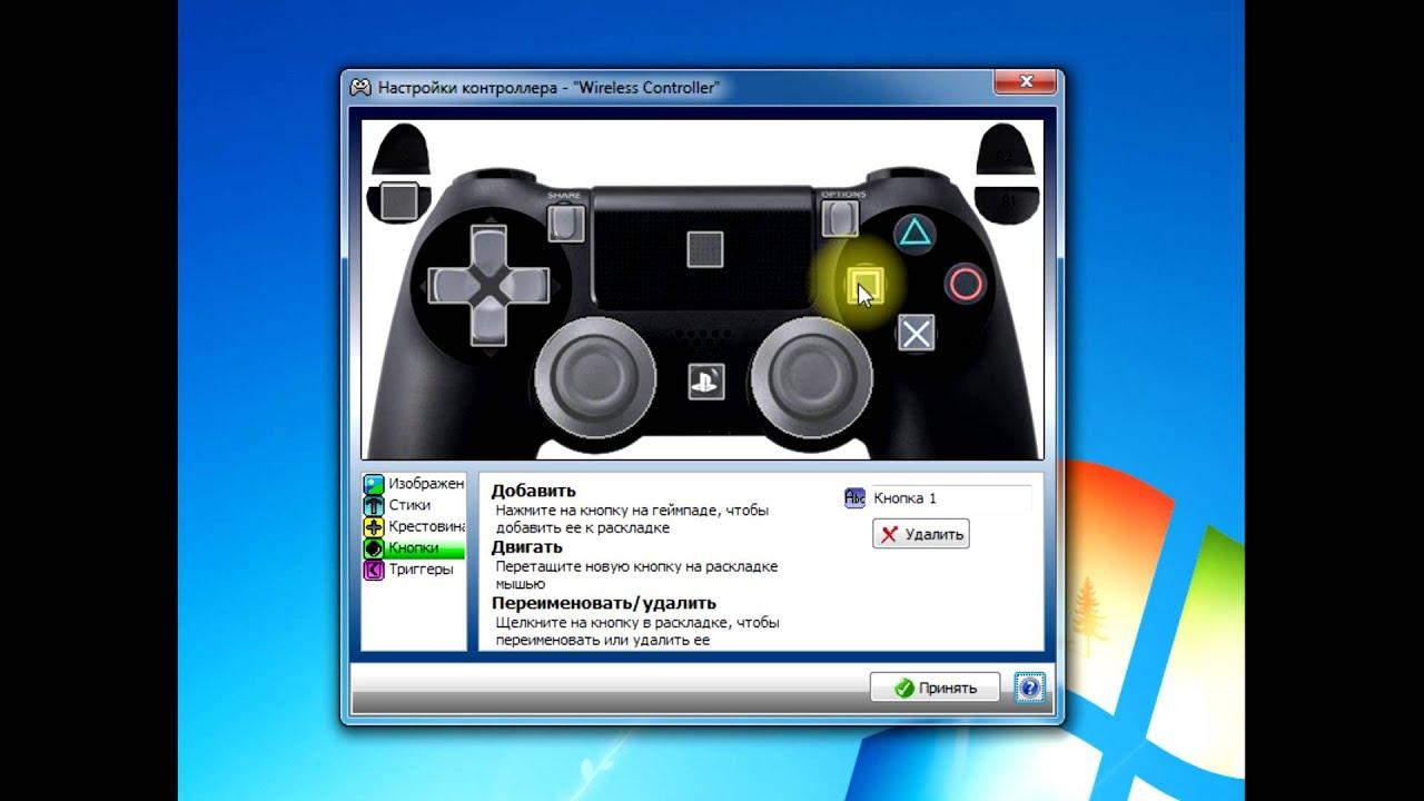 Xpadder - настройка кнопок Dualshock 4 - YouTube