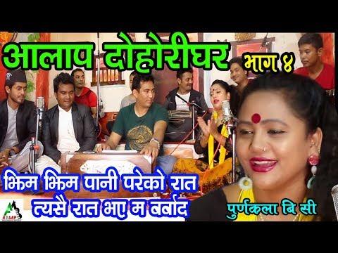 Purnakala BC VS Sanjaya Shreepal live dohori | Jhim jhim pani pareko raat. लय~Jhalak Sangeetam