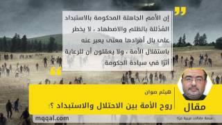 :  روح الأمة بين الاحتلال والاستبداد ؟! بقلم  : هيثم صوان|| موقع مقال
