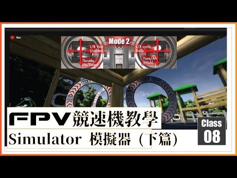 99 FPV 無人機 教學課程 Lesson 08 Simulator 模擬器 (下篇) 廣東話 99 How to FPV Racing Drone Lesson