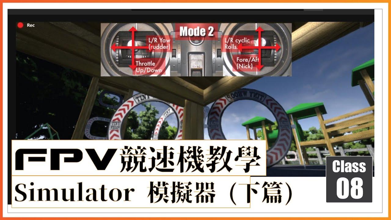 99 FPV 無人機 教學課程Lesson 08 Simulator 模擬器(下篇) 廣東話99 How to FPV Racing Drone  Lesson