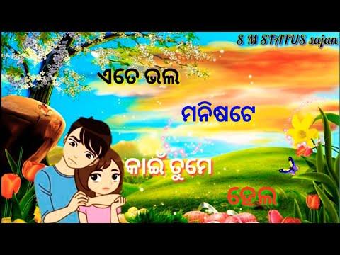Ete Bhala Manishate Kain Tame Hele Pheri Asa Tame Pheri Asa//human Sagar Sad Status// Broken Heart