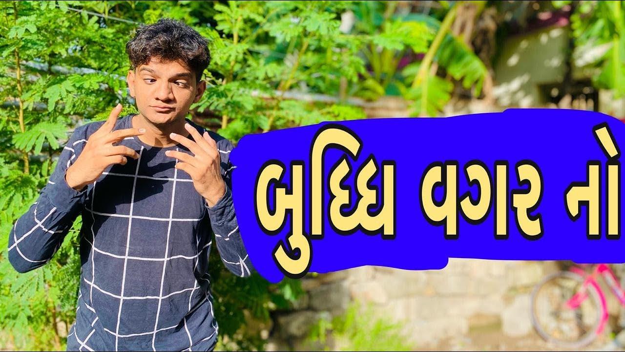બુધ્ધિ વગર નો | Atik shekh comedy | Ajay garchar | desi comedy video | funny video gujarati