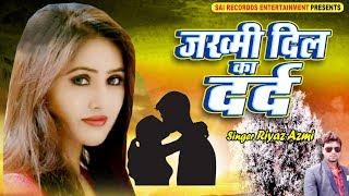 💔🤤💔Jakhmi Dil Ka Dard Audio New Hindi Sad Songs प्यार मोहब्बत और बेवफाई का सबसे दर्द भरा गीत