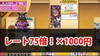 【ハンゲーム】ババ抜き 強制退場は出るのか!?