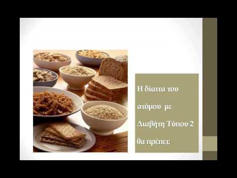 Θεραπεία στο Σακχαρώδη Διαβήτη τύπου 2
