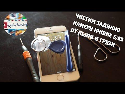 Как почистить заднюю камеру IPhone 5/5S от пыли