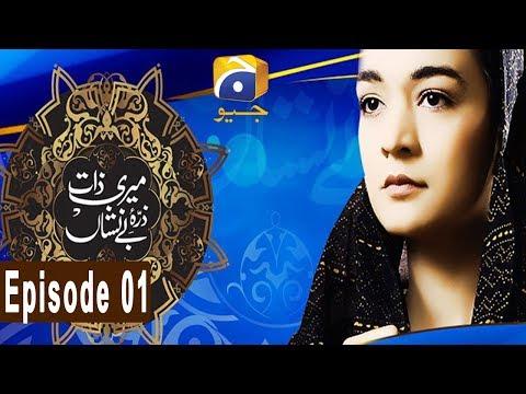 Meri Zaat Zarra E Benishan - Episode 01   HAR PAL GEO