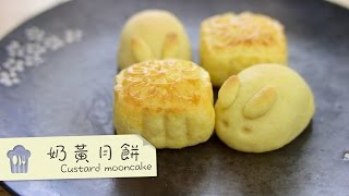 點Cook Guide-奶黃月餅 Custard mooncake