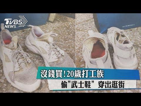 沒錢買!20歲打工族偷「武士鞋」 穿出逛街